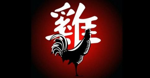 Ano 2017 - O ano do Galo na astrologia chinesa